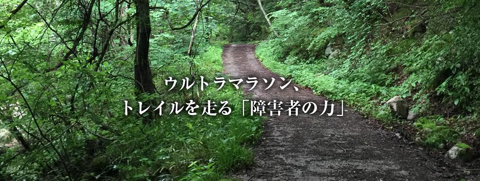 スライド1:森のトレイル道の写真。タイトルに、ウルトラマラソン、トレイルを走る「障害者の力」と記載。